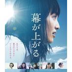 幕が上がる (Blu-ray) 綺麗 中古