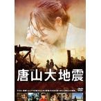 唐山大地震 (DVD) 綺麗 中古