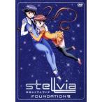 宇宙のステルヴィア FOUNDATION 8 (DVD) 中古