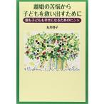 離婚の苦悩から子どもを救い出すために―親も子どもも幸せになるためのヒント 古本 古書