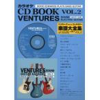 ギターカラオケCD付 ベンチャーズサウンドエレキギター楽譜大全集(タブ譜付) Vol.2 綺麗め 中古