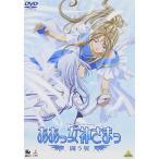 ああっ女神さまっ 闘う翼 (DVD) 綺麗 中古