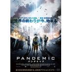 PANDEMIC パンデミック (DVD) 綺麗 中古