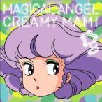 魔法の天使クリィミーマミ 公式トリビュートアルバム 綺麗 良い 中古