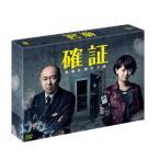 確証 警視庁捜査3課 DVD BOX 綺麗 中古