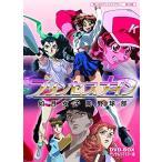 想い出のアニメライブラリー 第32集 プリンセスナイン 如月女子高野球部 DVD-BOX デジタルリマスター版 綺麗 中古