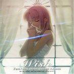 Fate/stay nightイメージアルバム(Wish) 中古
