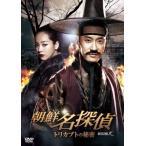 朝鮮名探偵 トリカブトの秘密 (DVD) 綺麗 中古
