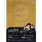 お金の化身 DVD-BOX 1 綺麗 中古