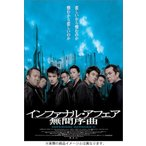 インファナル・アフェア II 無間序曲 (DVD)