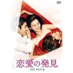 恋愛の発見 DVD-BOX2 綺麗 中古