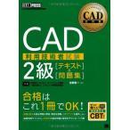 CAD教科書 CAD利用技術者試験2級 (テキスト)&(問題集) 古本 古書
