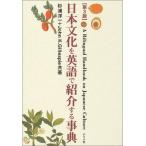 日本文化を英語で紹介する事典 中古 古本