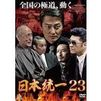 日本統一23 (DVD)
