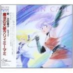 魔法の天使クリィミーマミ SONG BOOK・カーテンコール 綺麗 良い 中古