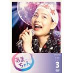 あまちゃん 完全版 DVD-BOX3(完)画像