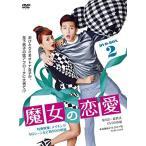 魔女の恋愛 DVD-BOX 2 綺麗 中古