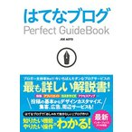 はてなブログ Perfect GuideBook 中古 古本
