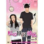 私の妖怪彼氏 DVD-BOX3 綺麗 中古