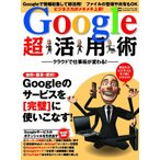 クラウドで仕事術が変わる! Google超活用術 (INFOREST MOOK PC・GIGA特別集中講座 385) 中古 古本