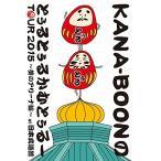 KANA-BOON MOVIE 03 / KANA-BOONのとぅるとぅるかむとぅるーTOUR 2015 ~夢のアリーナ編~ at 日本武道館 (DVD) 綺麗 中古