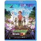 モンスターストライク THE MOVIE はじまりの場所へ (Blu-ray) 綺麗 中古