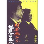 日本画から世界画へ―平松礼二・千住博対談集 古本 古書
