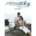 バリでの出来事 DVD-BOX1 綺麗 中古