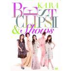 KARA BEST CLIPS II & SHOWS (DVD)画像