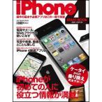 iPhone 4スタートブック (SOFTBANK MOOK) 中古 古本