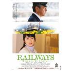RAILWAYS 愛を伝えられない大人たちへ (DVD) 綺麗 中古