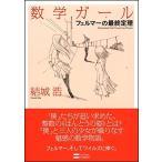 数学ガール/フェルマーの最終定理 (数学ガールシリーズ 2) 中古 古本