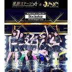 原駅ステージA(CD+DVD)(CD+DVD盤) 綺麗 良い 中古