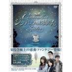 シンデレラのお姉さん DVD-BOX II 綺麗 中古