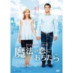 魔法の恋におちたら (DVD)