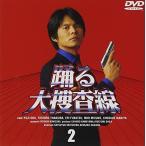踊る大捜査線(2) (DVD)