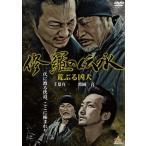 修羅の伝承 荒ぶる凶犬 (DVD)