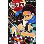 鬼滅の刃 1 (ジャンプコミックス) 古本 古書