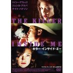 キラー・インサイド・ミー [DVD]