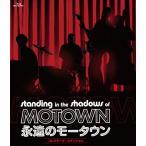 永遠のモータウン コレクターズ・エディション (Blu-ray)