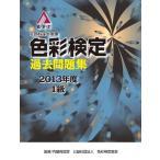色彩検定過去問題集2013年度1級 古本 古書