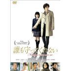 誰も守ってくれない プレミアム・エディション(初回生産限定) (DVD)