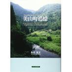 美山町追憶—日本の原風景が今も残る京のかやぶきの里 古本 古書