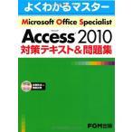 Microsoft Office Specialist Microsoft Access 2010 対策テキスト&問題集 CD-ROM付 古本 古書