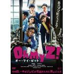 オー・マイ・ゼット! (DVD) 綺麗 中古