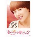 私の心が聞こえる? (ノーカット完全版) BOX2 (DVD) 綺麗 中古