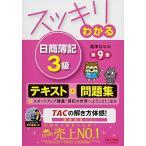 スッキリわかる 日商簿記3級 第9版 (テキスト&問題集) (スッキリわかるシリーズ) 古本 古書