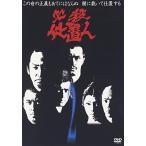 必殺仕置人 VOL.2 (DVD) 綺麗 中古