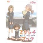 スケッチブック~full color's~ 第5巻 (DVD) 綺麗 中古