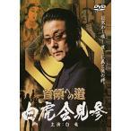首領への道・白虎会見参 (DVD)